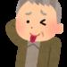 「好々爺」とは?意味と語源、英語表現・類義語【使い方の例文】