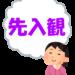 「先入観」とは?意味と語源、英語表現・類義語【使い方の例文】